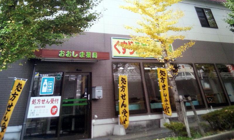 有限会社  おおしま薬局(諏訪店)